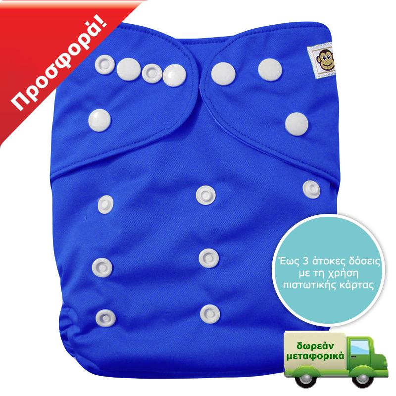 c55e42f6e2f Πακέτο 6 υφασμάτινες πάνες Pocket One Size μονόχρωμες της επιλογής σας