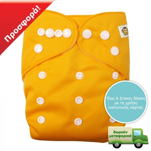Πακέτο 12 υφασμάτινες πάνες Pocket One Size μονόχρωμες της επιλογής σας