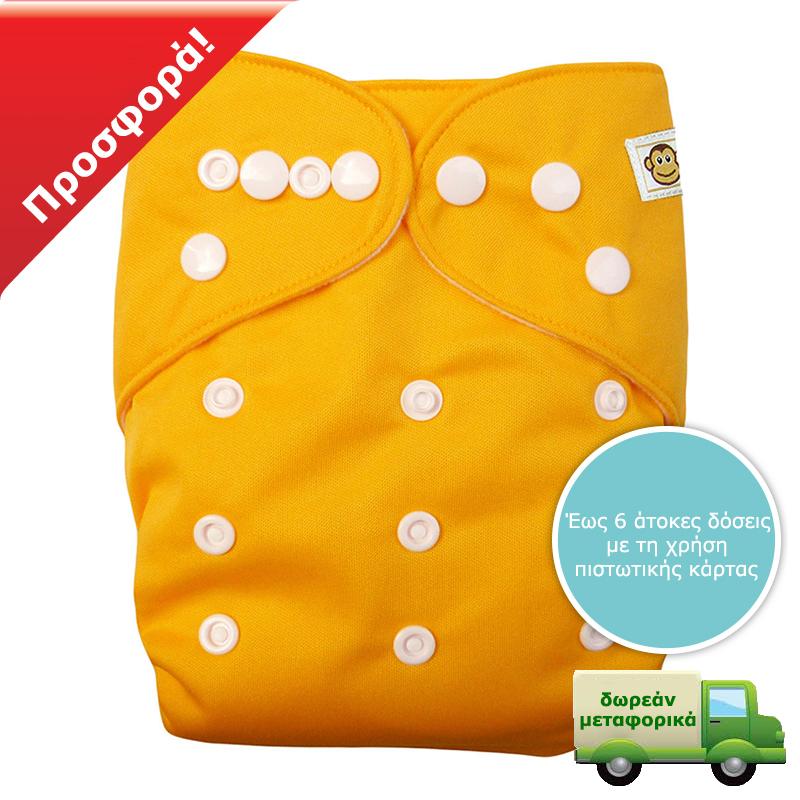 f97e9e14cc7 Πακέτο 12 υφασμάτινες πάνες Pocket One Size μονόχρωμες της επιλογής σας